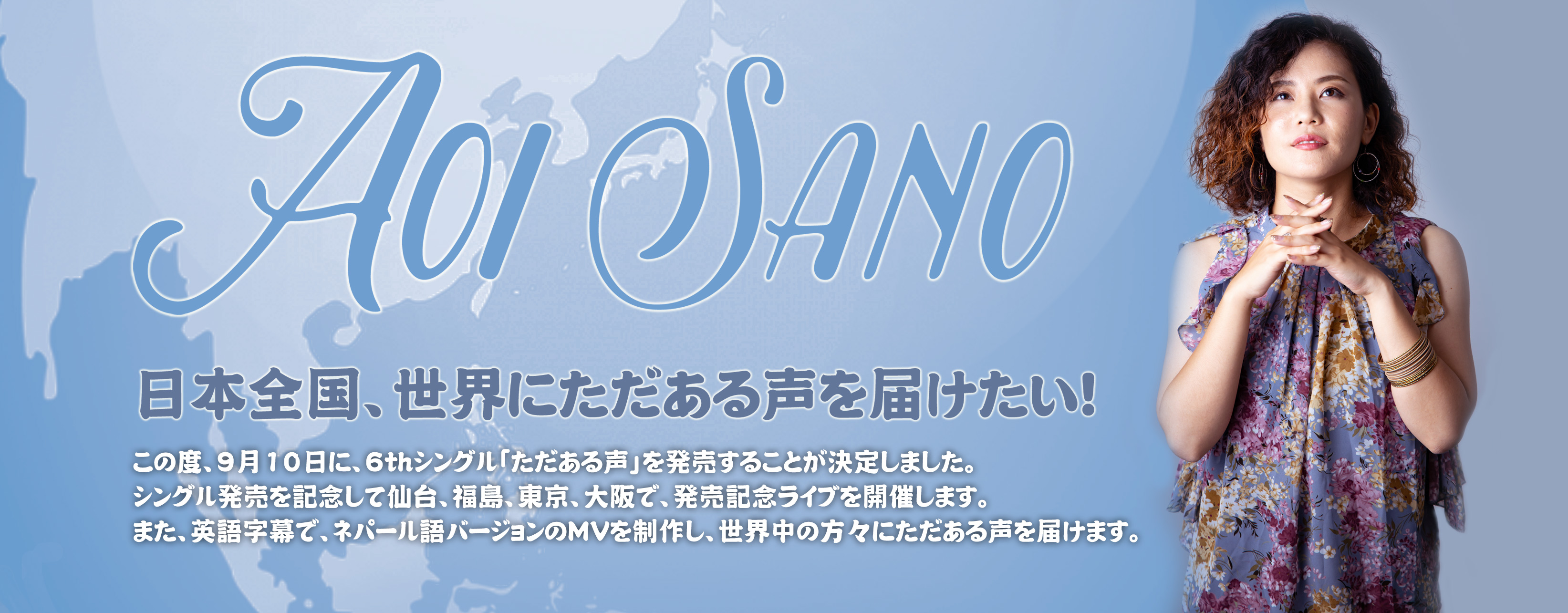 日本全国、世界にただある声を届けたい