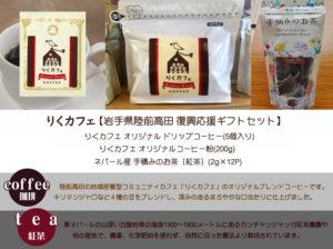 りくカフェ【岩手県陸前高田 復興応援ギフトセット】