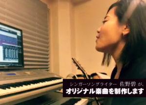 佐野碧があなたのエピソードを元にオリジナル楽曲を1曲制作します。