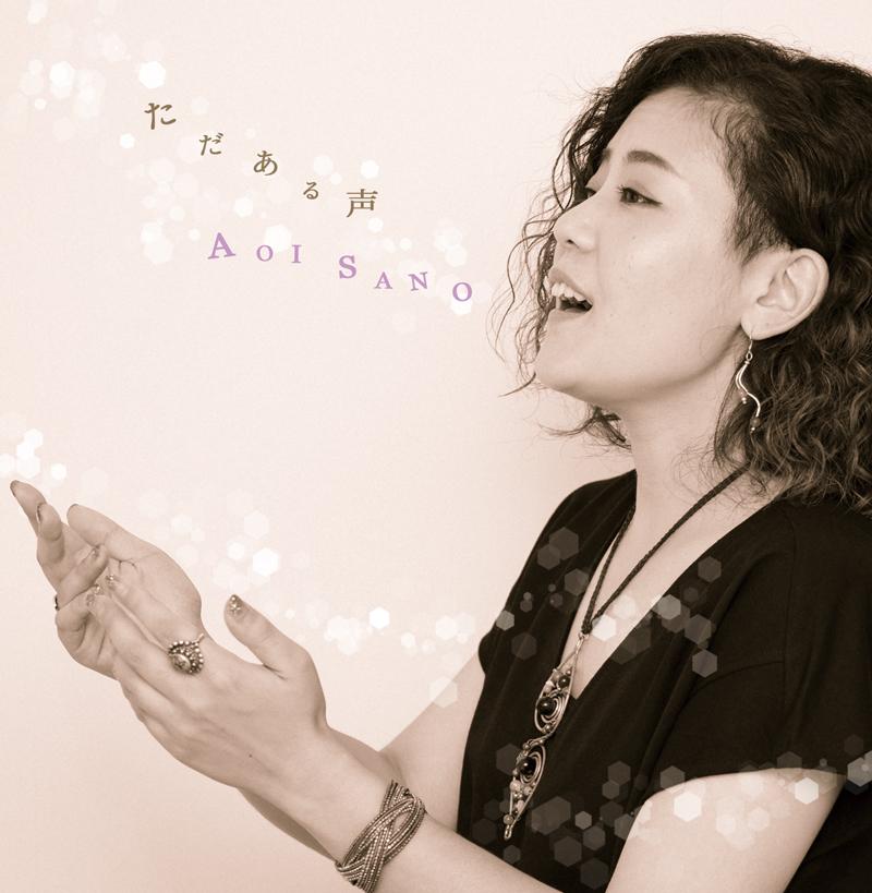 佐野碧 6thシングル『ただある声』