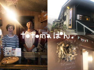 〔totomaぱん〕