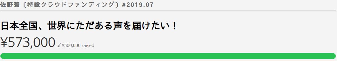 【受付終了】たくさんのお力添え、ありがとうございました。