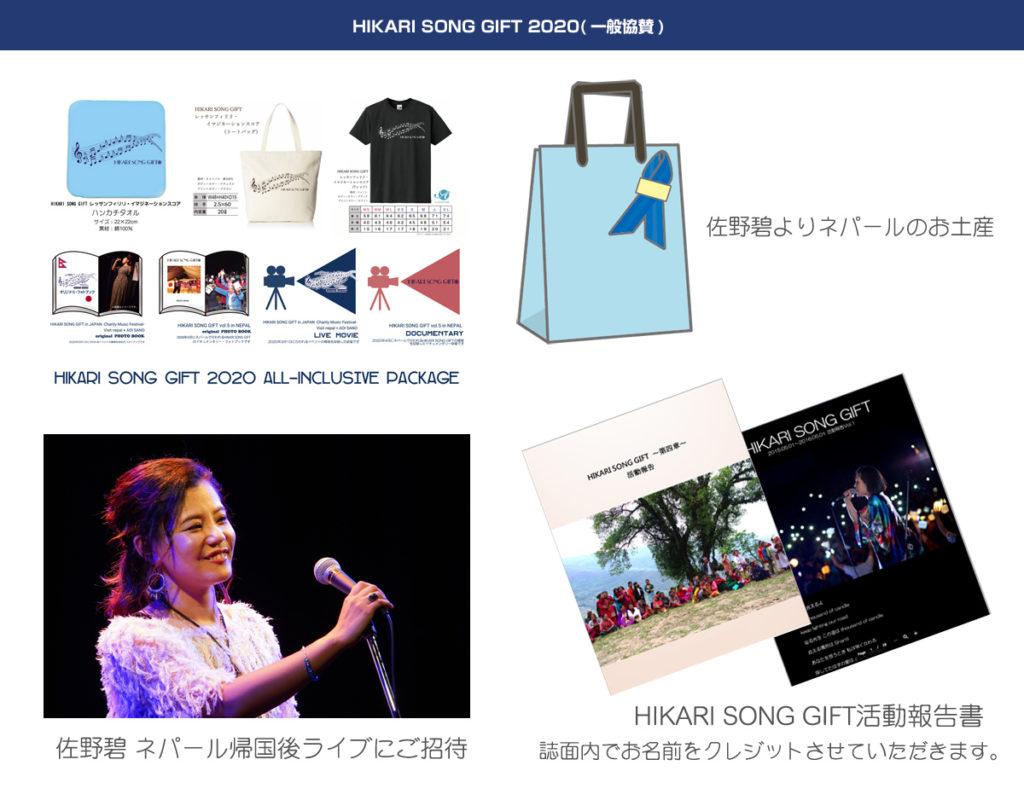 HIKARI SONG GIFT 2020 一般協賛