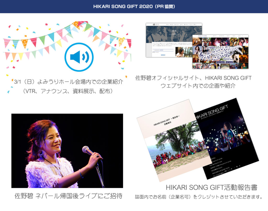 HIKARI SONG GIFT 2020 PR協賛