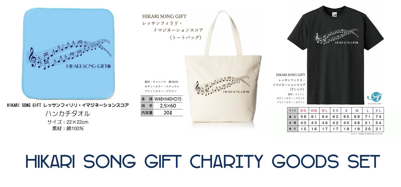 HIKARI SONG GIFT チャリティー・グッズセット(ハンカチタオル・トートバッグ・Tシャツ)