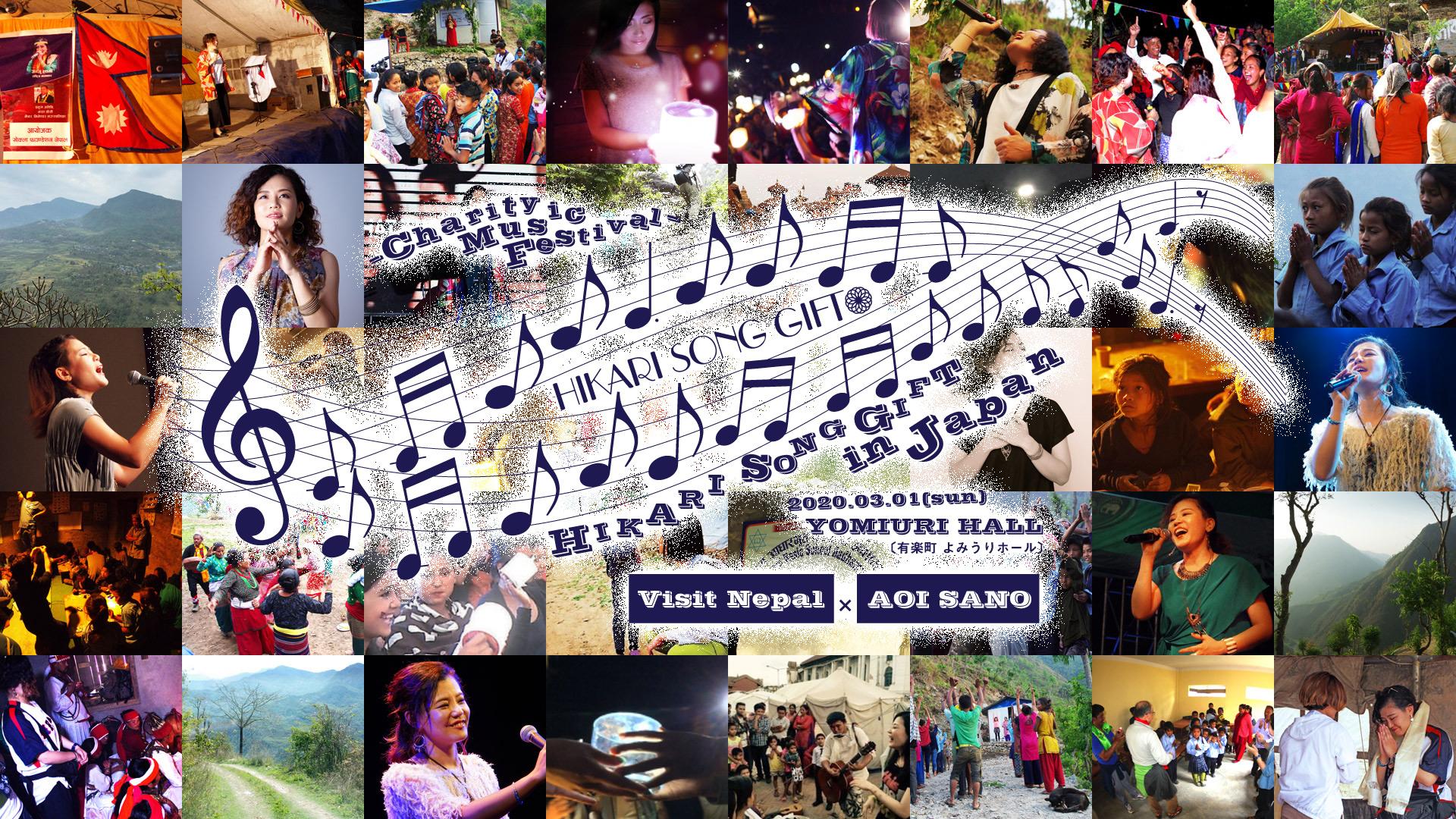 チャリティーイベント『HIKARI SONG GIFT』1000人フリーライブをしたい!