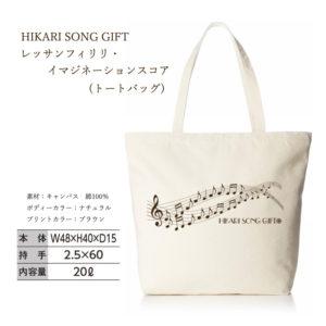 HIKARI SONG GIFT チャリティー・トートバッグ
