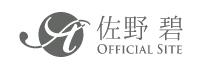 佐野碧 オフィシャルサイト