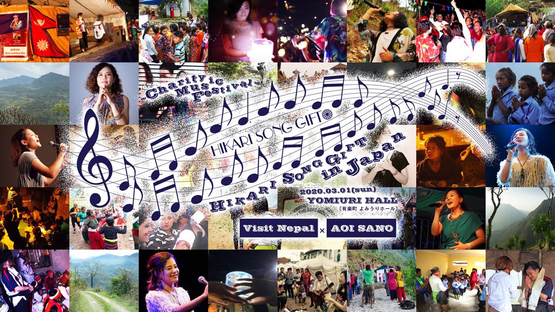 HIKARI SONG GIFT in JAPAN -Charity Music Festival- Visit nepal × AOI SANO