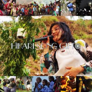 HIKARI SONG GIFT Vol.3 ドキュメンタリー映像