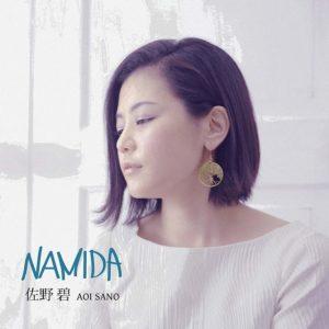 NAMIDA(CD)