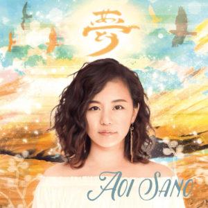 夢(CD)