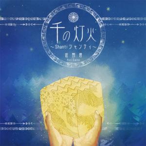 千の灯火 〜Shanti〜(CD)