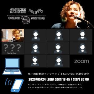 [ZOOMミーティング:参加チケット]第一回佐野碧ファンクラブ『あおい空』定期交流会
