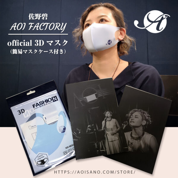 AOI FACTORY official 3Dマスク(簡易マスクケース付き)