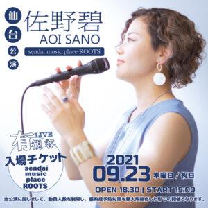 [ライブ入場チケット]2021年9月23日(木・祝日)at sendai music place ROOTS|佐野碧(AOI SANO)仙台有観客LIVE