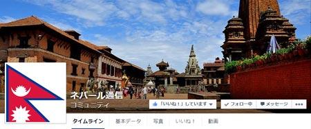 ネパール通信