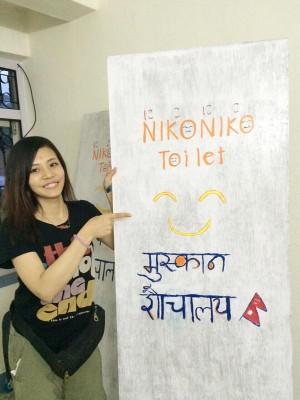 NIKO NIKO Toiletに命名!!