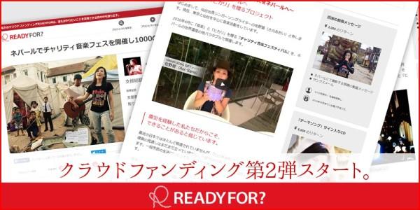 HIKARI  SONG GIFT クラウドファンディング第2弾開始のお知らせ