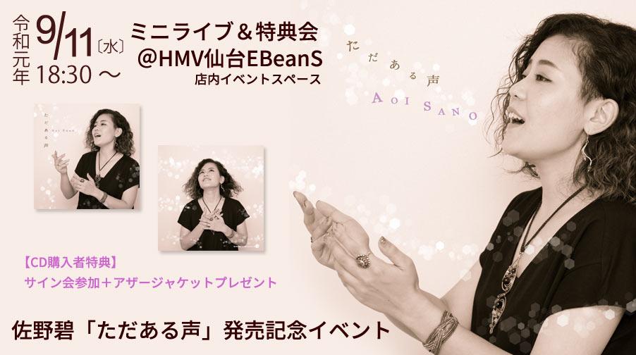 佐野碧「ただある声」発売記念イベント(インストア)