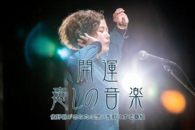 佐野碧の開運癒しの音楽