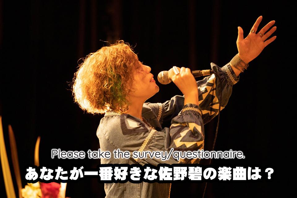 あなたが一番好きな佐野碧の楽曲は?