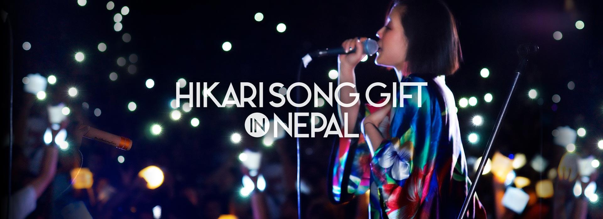 HIKARI SONG GIFT ネパール ←→ 日本