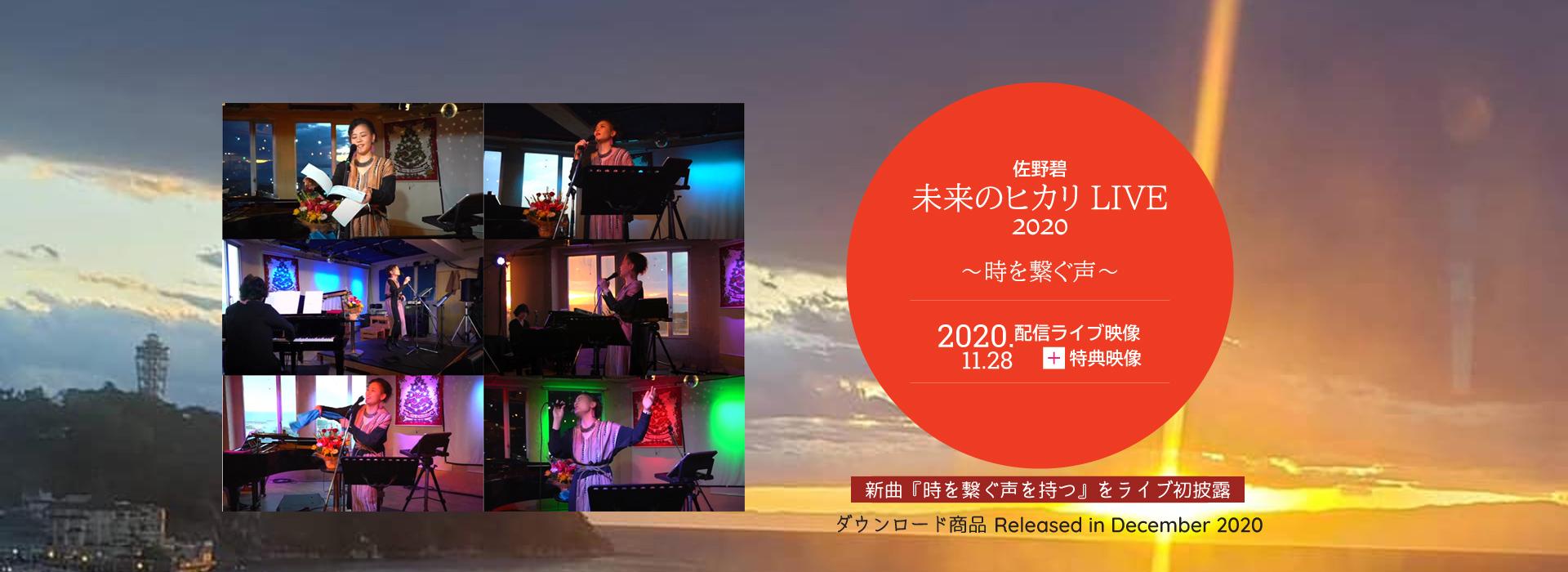佐野碧 配信ライブ&特典映像「未来のヒカリLIVE 2020 〜時を繋ぐ声〜」2020.11.28