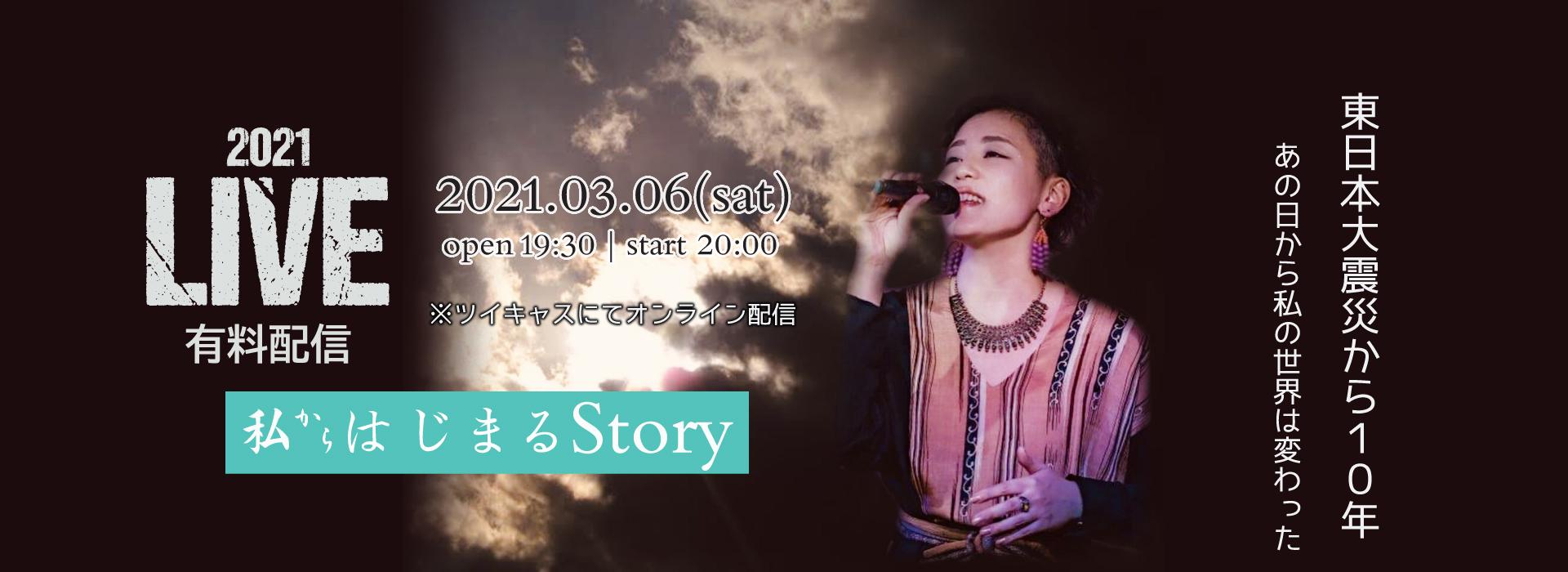 佐野 碧 有料配信LIVE2021-私からはじまるStory-