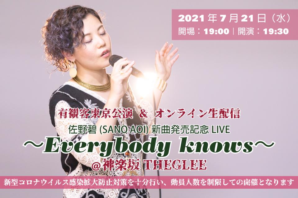 佐野碧(SANO AOI) ニューシングル『Burn』発売記念LIVE ~ Everybody knows~